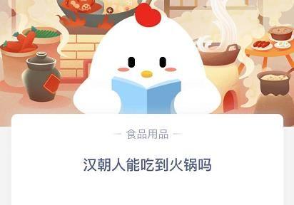 汉朝人能吃到火锅吗?蚂蚁庄园今日答案11.21[多图]图片1