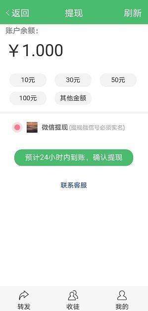 包菜资讯转发赚钱app官方下载图片1