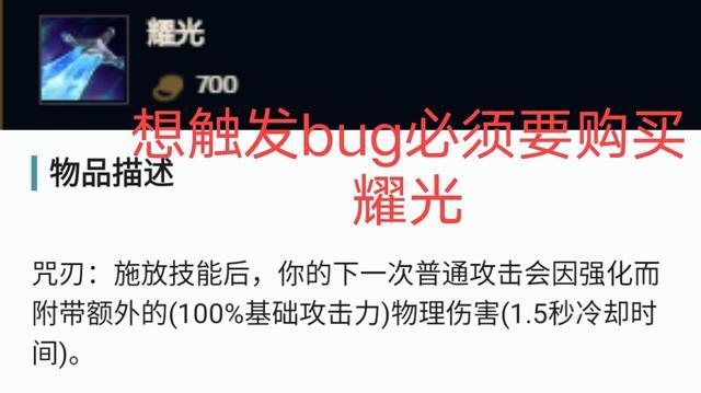 英雄联盟S10赛季新BUG是什么?装备1.5秒CD触发方法介绍[多图]