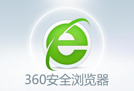 360浏览器如何清除浏览记录[多图]