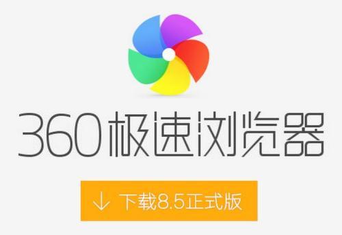 360浏览器如何进行皮肤更换[多图]