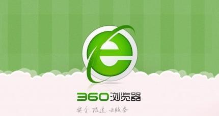 360浏览器怎么卸载?360浏览器卸载的方法[多图]