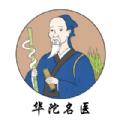华陀名医app官网版