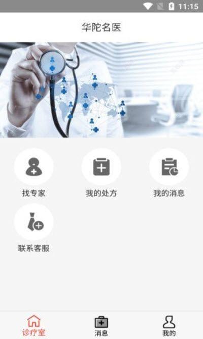 华陀名医app图2