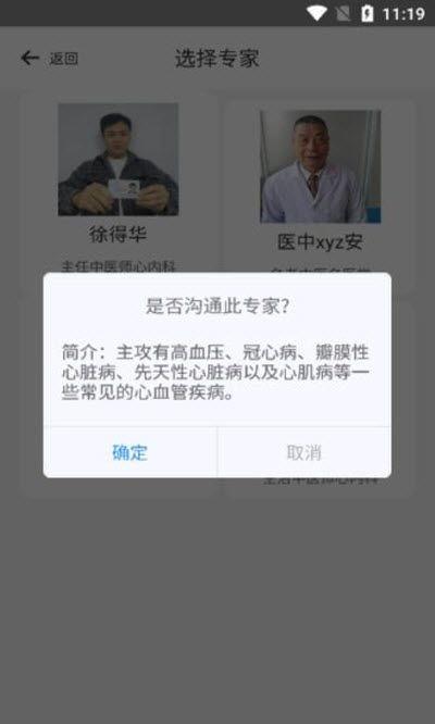 华陀名医app图3