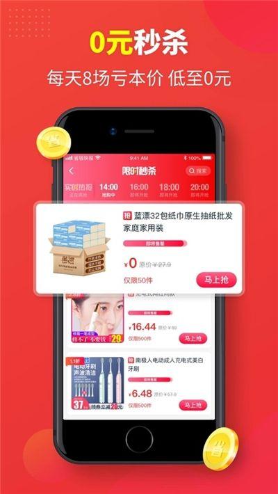 购省快报app图3