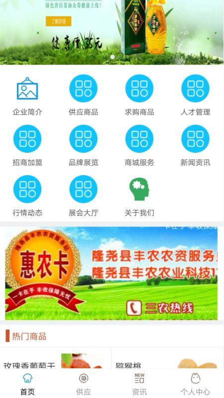 农资经销商app图1