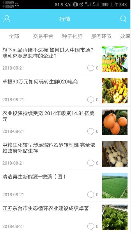 农资经销商app图2