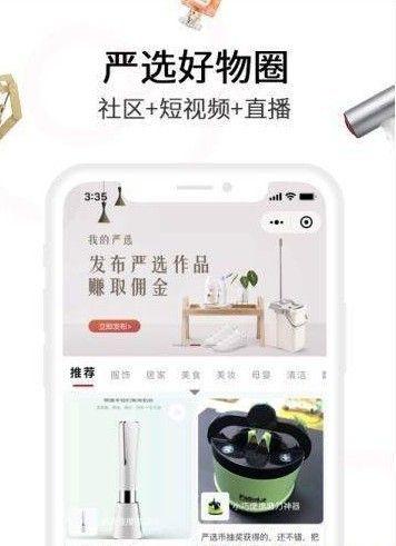 全民严选商城app图1