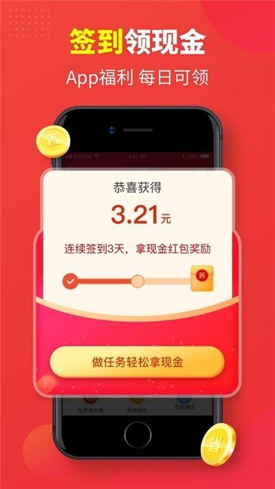 购省快报app图1