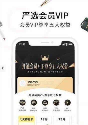 全民严选商城app图3