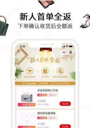 全民严选商城平台app最新版下载图片1
