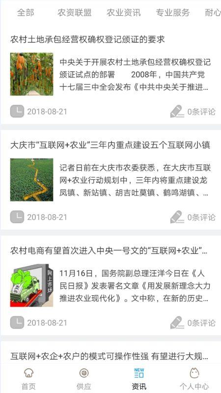 农资经销商app官方版下载图片1