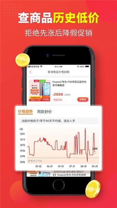 购省快报app图2