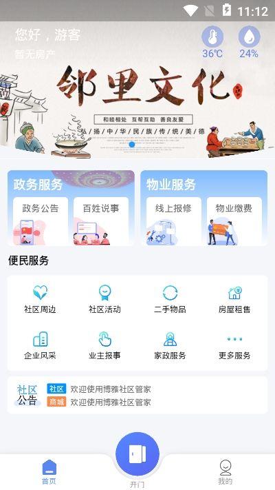 博雅社区管家app图3