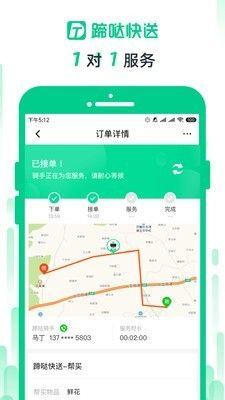 蹄哒快送app图2