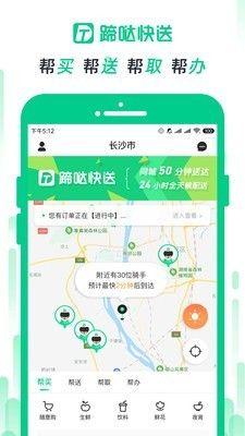 蹄哒快送app图1