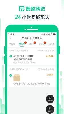 蹄哒快送app官方手机版图片1