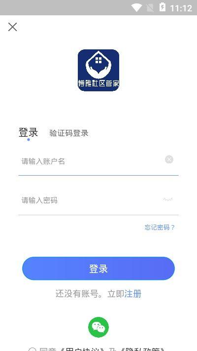 博雅社区管家app图1