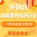 2020云南省好网民网络素养知识问答答案