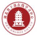 湖北省干部在线学习
