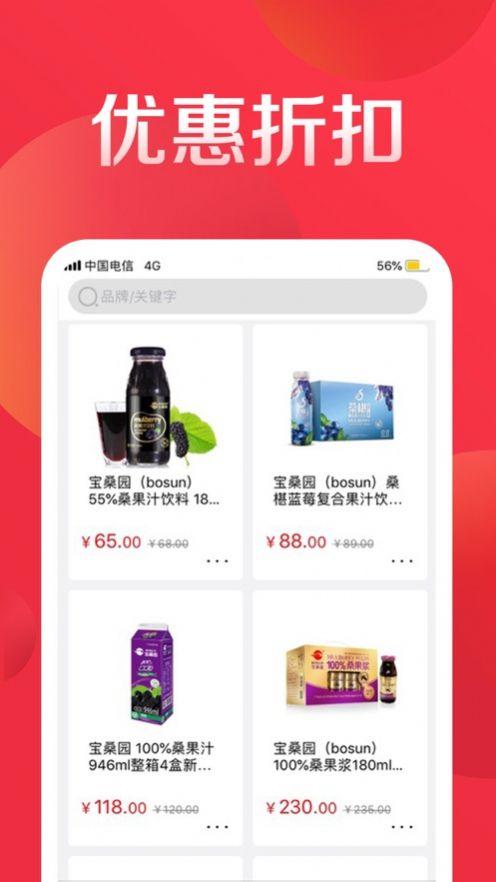 简淘购物app图3