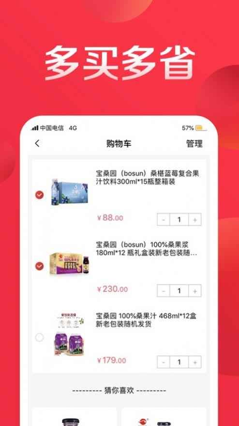 简淘购物app手机版下载图片1