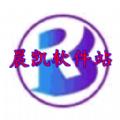 晨凯软件站