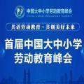 首届中国大中小学劳动教育峰会视频