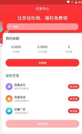 吖咪资讯app图1