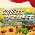 浙江少儿频道新时代好少年颁奖晚会视频