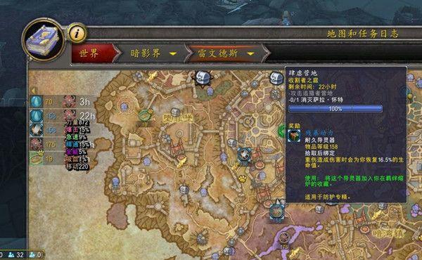 魔兽世界9.0雷文德斯萨拉怀特位置说明,肆虐营地消灭萨拉怀特任务攻略[多图]