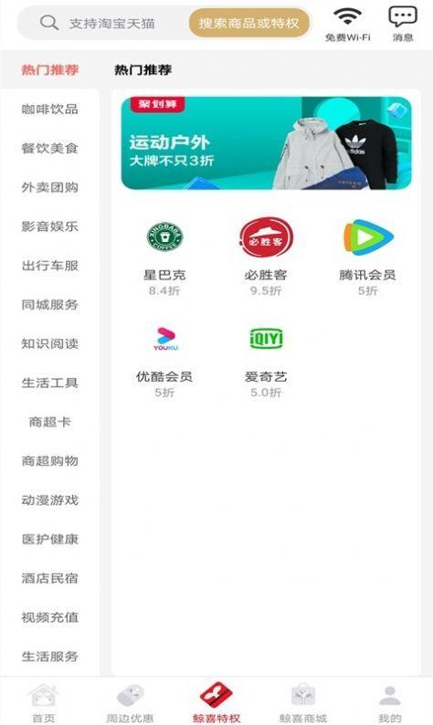 鲸喜商城app图1
