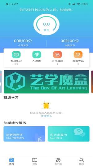 艺学魔盒app苹果版下载图片1