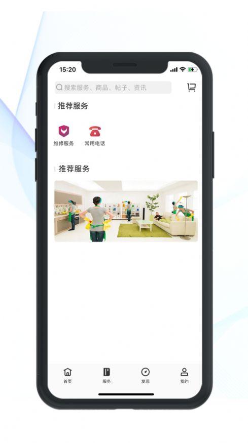 雅园生活app图1