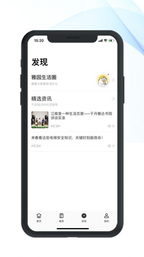 雅园生活app图3