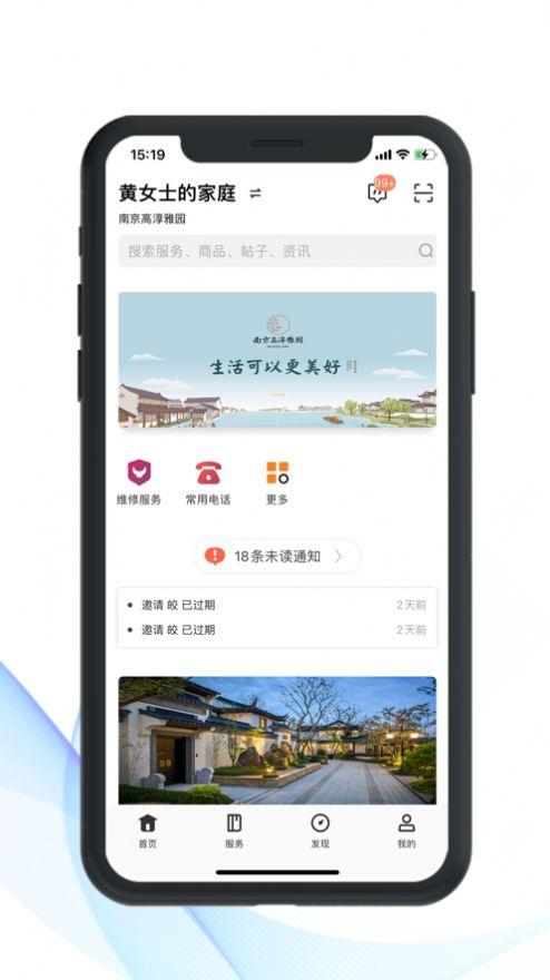 雅园生活app图2