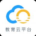 遂宁市教育服务云平台