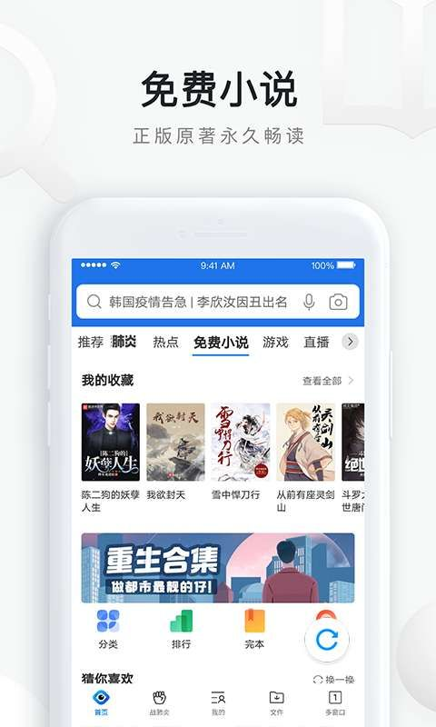 QQ浏览器2020新版本图2