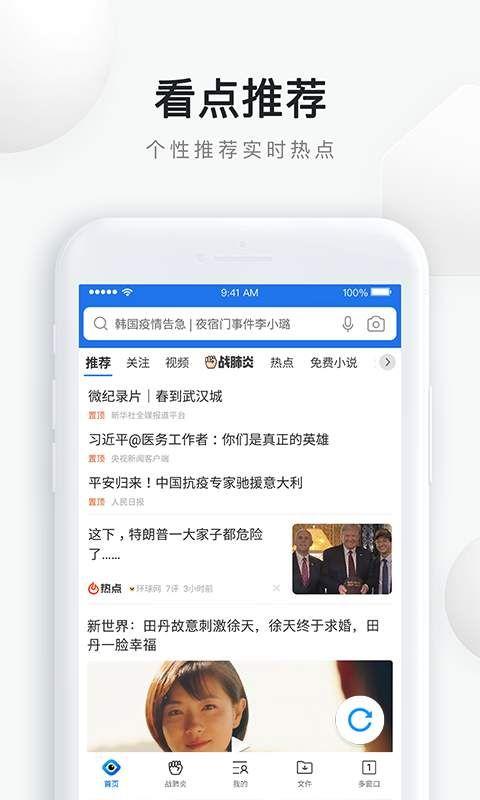 QQ浏览器2020新版本app官网下载图片1