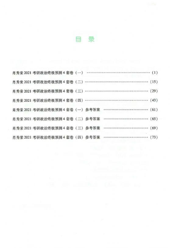 肖八答案电子版2021图1
