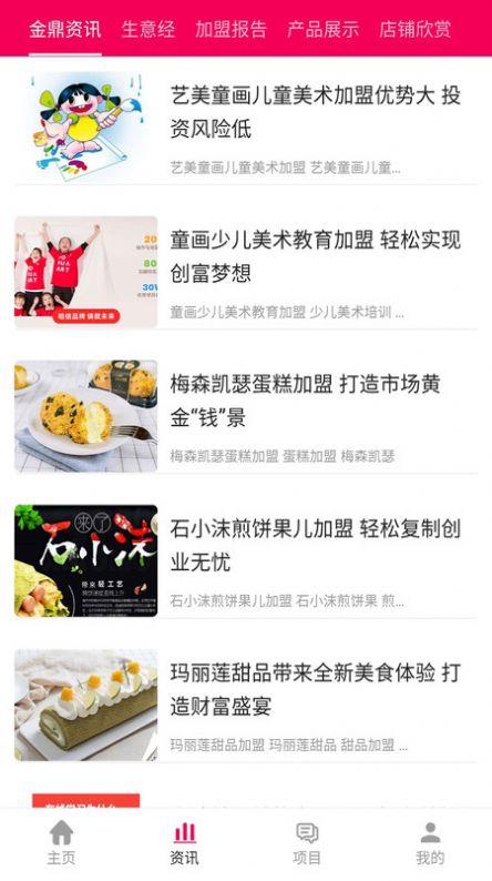 金鼎资讯app图2