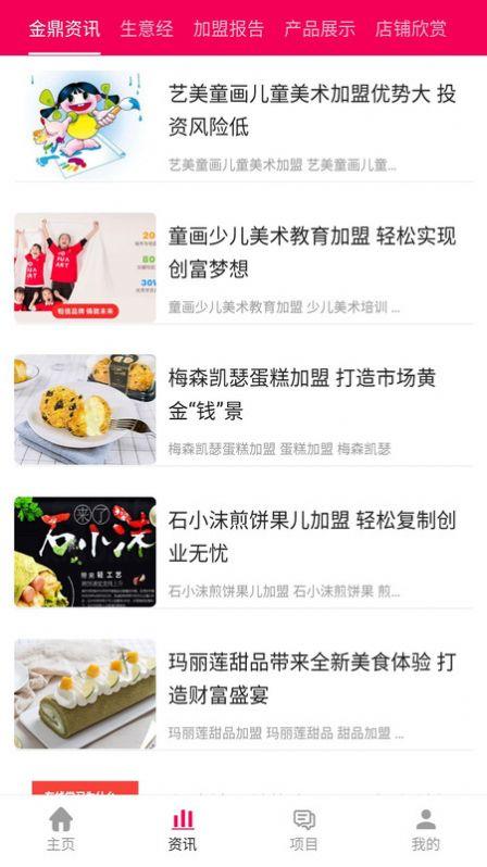 金鼎资讯app图3