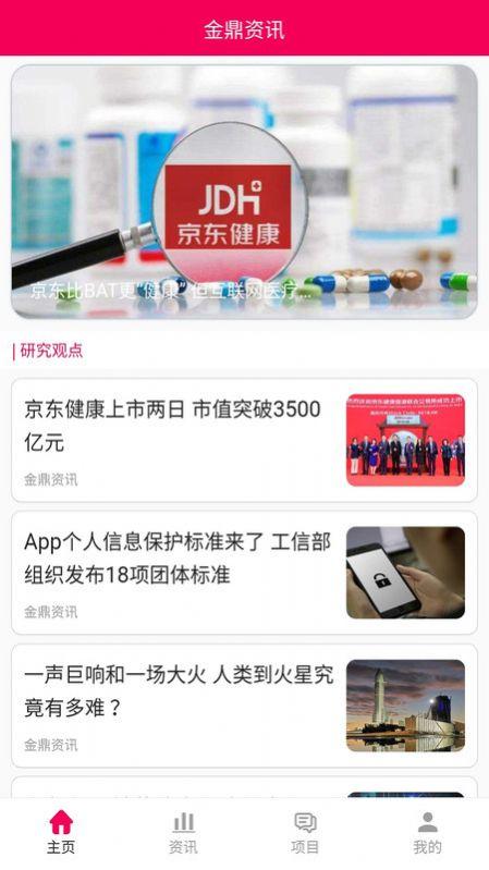金鼎资讯app官网版图片1
