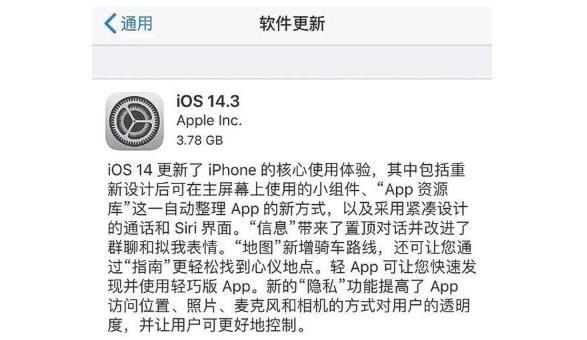 iPhone12更新iOS14.3后怎么样?iPhone12升级iOS14.3正式版评测[多图]图片1