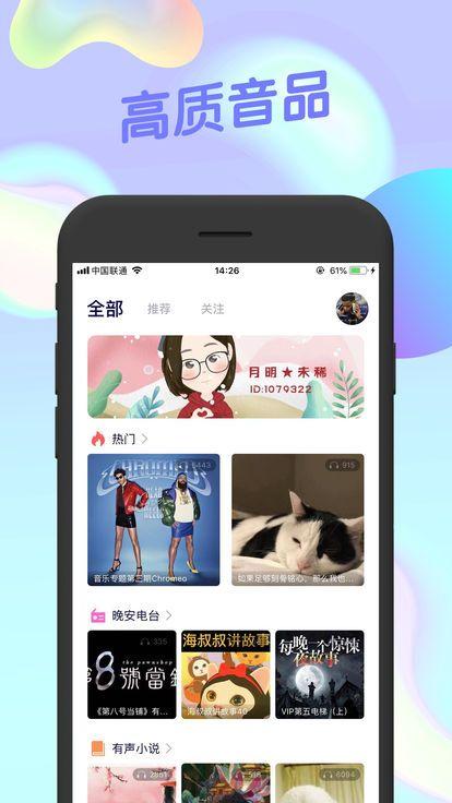 喵音app图3