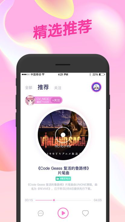 喵音语音交友软件app最新版图片1