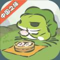 旅行青蛙中国版攻略版