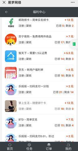 易梦网络app图1
