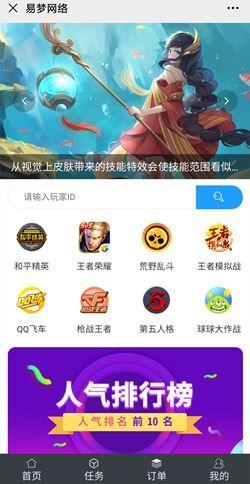 易梦网络app图2